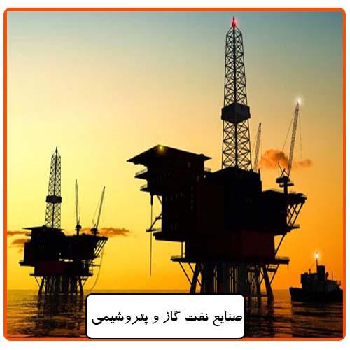مونو پمپ برای صنایع نفت و گاز